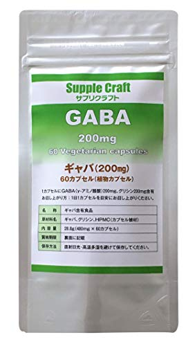 サプリクラフト『GABA(ギャバ)200mg 植物カプセル』