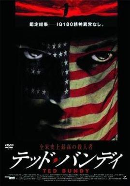 テッド・バンディ [DVD]