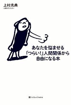 [上村 光典]のあなたを悩ませる「つらい!」人間関係から自由になる本