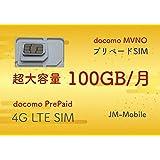 docomo格安データ4G/LTE SIM 契約&本人確認不要 使い捨てタイプ (使用期限2021年1月31日まで, 1カ月 100GB)