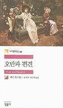 Best pride and prejudice korean Reviews