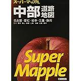 スーパーマップル 中部 道路地図 (ドライブ 地図 | マップル)