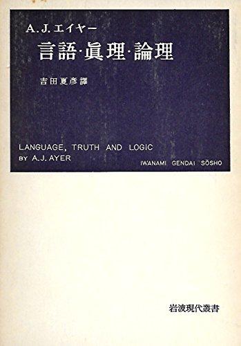 言語・真理・論理 (1955年) (岩波現代叢書)