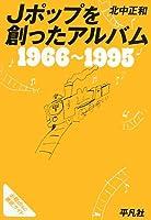 Jポップを創ったアルバム―1966‐1995