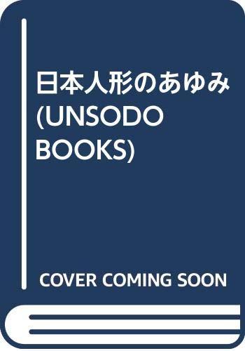 日本人形のあゆみ (UNSODO BOOKS)の詳細を見る