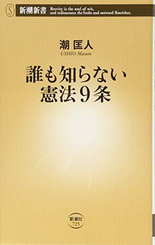 誰も知らない憲法9条 (新潮新書)