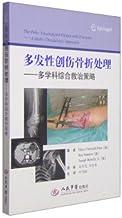 多发性创伤骨折处理:多学科综合救治策略