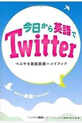 今日から英語でTwitter つぶやき英語表現ハンドブック ([テキスト]) 単行本(ソフトカバー)