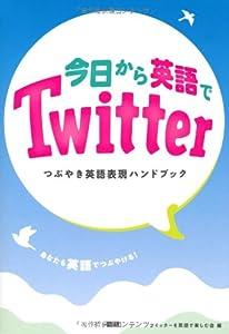 今日から英語でTwitter つぶやき英語表現ハンドブック
