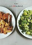 この2皿さえあれば。/ 有元葉子