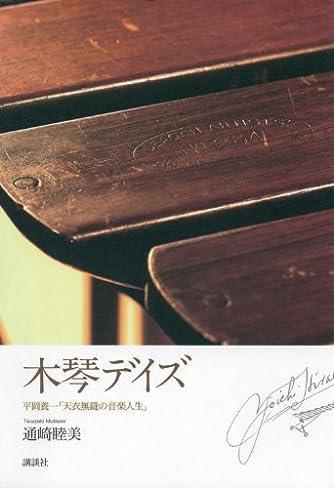 木琴デイズ 平岡養一「天衣無縫の音楽人生」