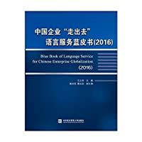 China enterprises to go out Language Service Blue Book (2016)(Chinese Edition)