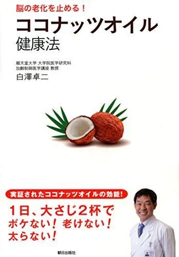 脳の老化を止める! ココナッツオイル健康法