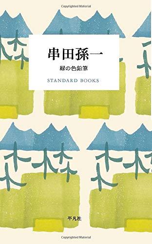 串田孫一 緑の色鉛筆 (STANDARDBOOKS)