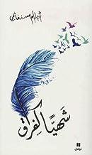Shaheyan Ka Feraq - شهيا كفراق