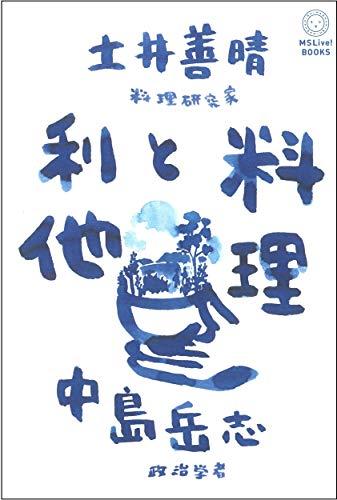 料理と利他 (MSLive!Books)