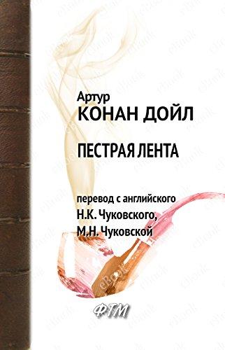 Пестрая лента (Приключения Шерлока Холмса) (Russian Edition)