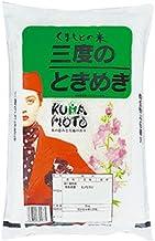 (精米)熊本県産三度のときめきヒノヒカリ 5kg 令和元年産