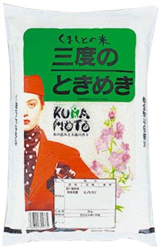 【精米】熊本県産三度のときめきヒノヒカリ 5kg 令和2年産