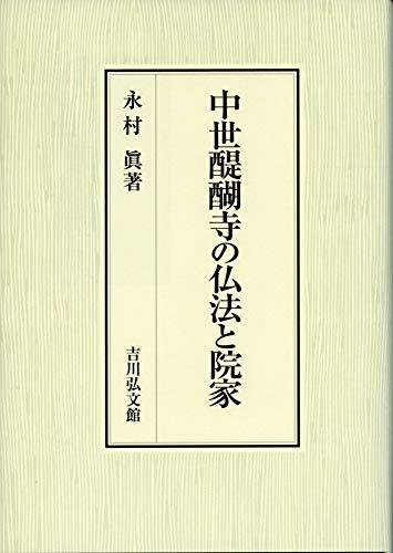 中世醍醐寺の仏法と院家の詳細を見る