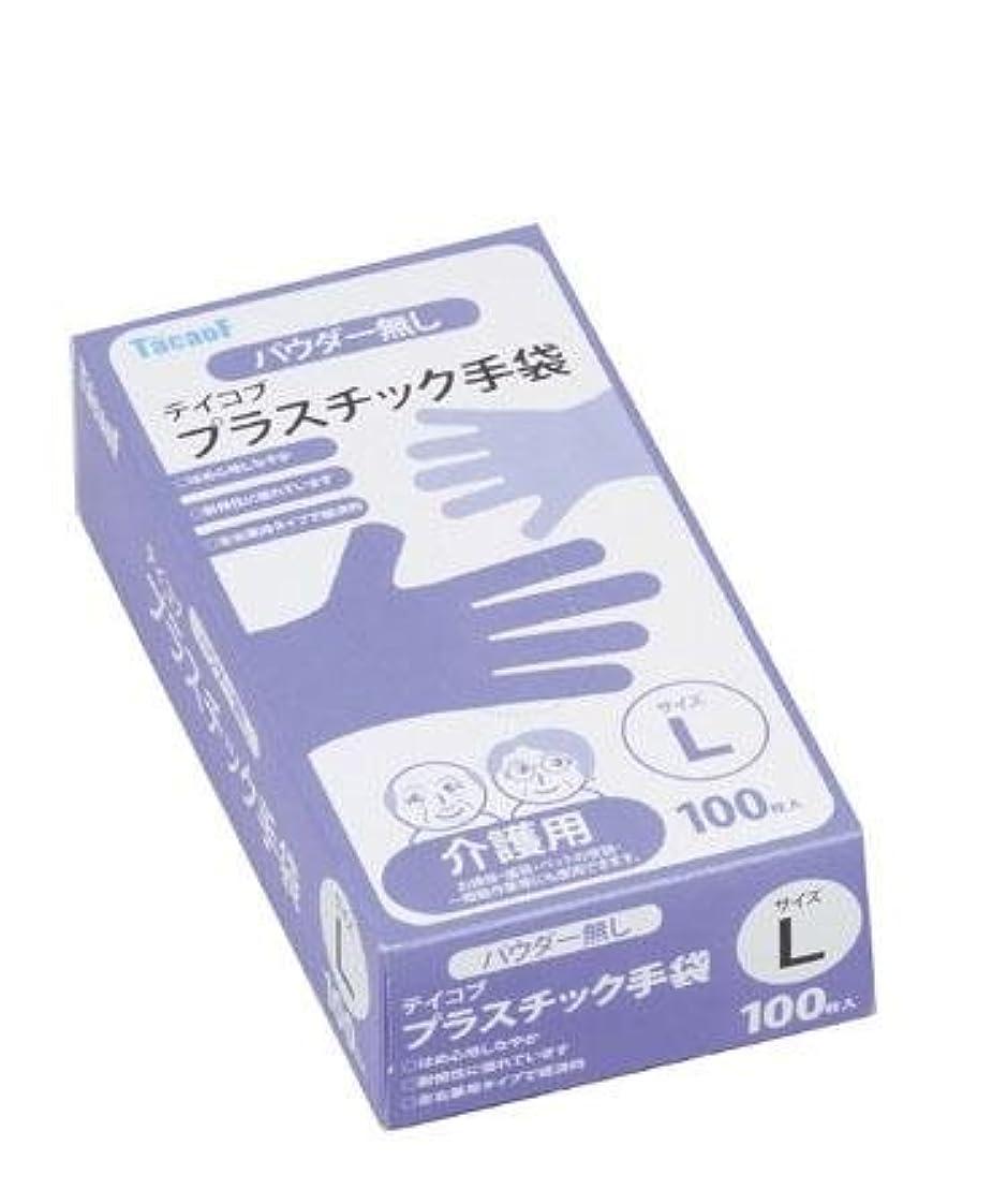 クレジットマントルダイエットテイコブプラスチック手袋100枚×20 GL01 S