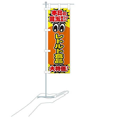 卓上ミニレトルト食品/本日の目玉商品/大特価/安売り/特売 のぼり旗 サイズ選べます(卓上ミニのぼり10x30cm 立て台付き)