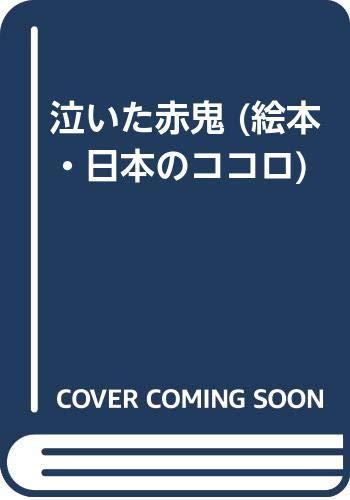 泣いた赤鬼 (絵本・日本のココロ)の詳細を見る