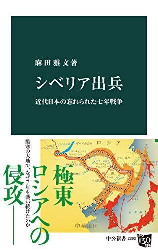 シベリア出兵 近代日本の忘れられた七年戦争 (中公新書)