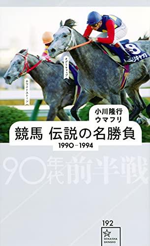 競馬 伝説の名勝負 1990-1994 90年代前半戦 (星海社新書)