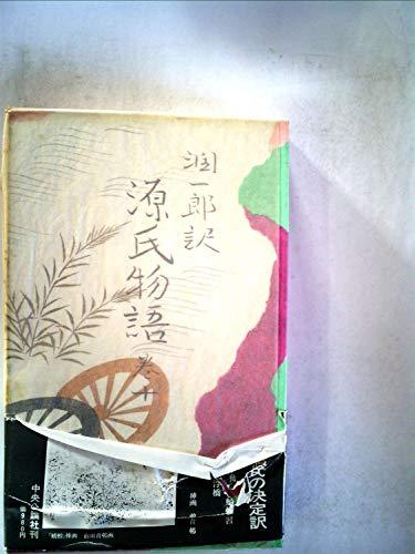 潤一郎訳源氏物語〈巻10〉 (1980年)