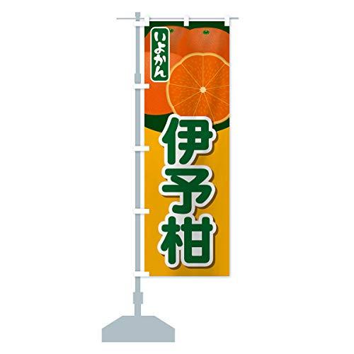 伊予柑いよかん のぼり旗(レギュラー60x180cm 左チチ 標準)