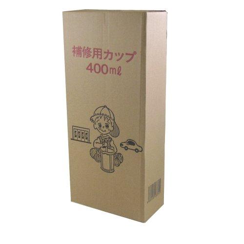 大塚刷毛 補修用カップ 400ml 200枚