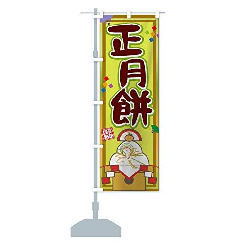 正月餅 のぼり旗 サイズ選べます(コンパクト45x150cm 左チチ)
