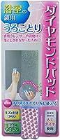 【国産】浴室の鏡磨き ダイヤモンドパッド AE  水垢取り 研磨材