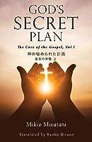 God's Secret Plan: The Core of the Gospel, Vol. 1