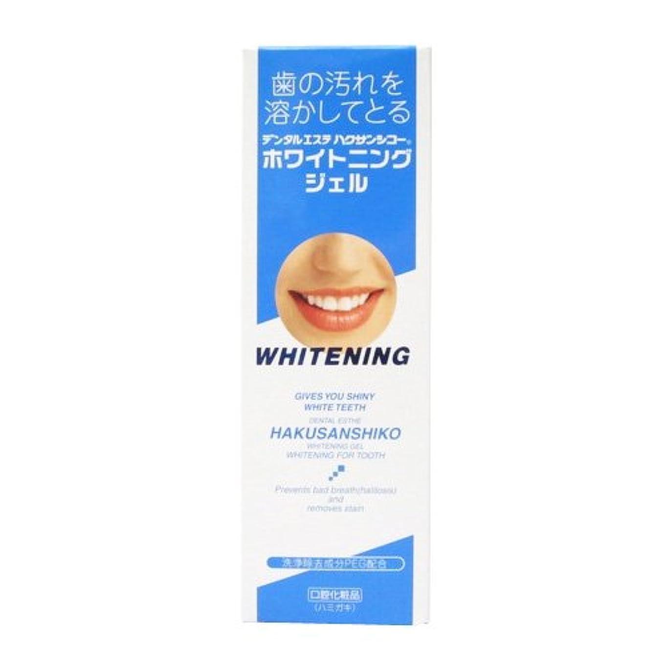 花輪驚かす主権者中薬 ハクサンシコー ホワイトニングジェル70g