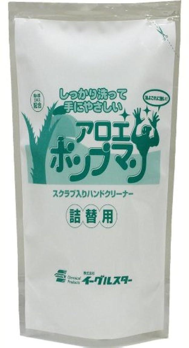 パンフレット助けになるうがい薬イーグルスター ( Eaglestar ) 手洗い洗剤 【アロエポンプマン】 詰替用 2.5kg 09016