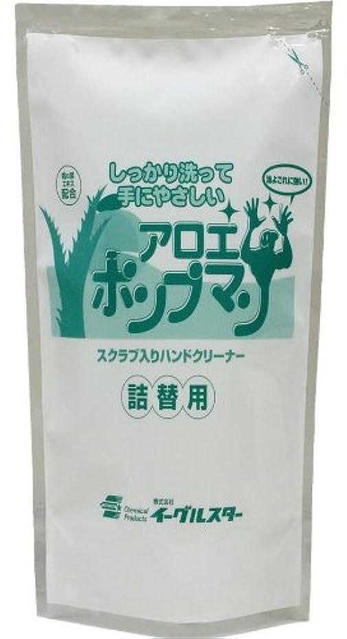 陰謀主人極地イーグルスター ( Eaglestar ) 手洗い洗剤 【アロエポンプマン】 詰替用 2.5kg 09016