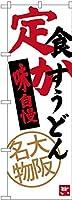 のぼり 定食 かすうどん 大阪名物 SNB-3470 [並行輸入品]