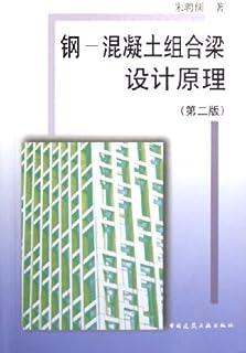 钢混凝土组合梁设计原理