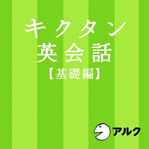 『キクタン英会話【基礎編】(アルク)』のカバーアート