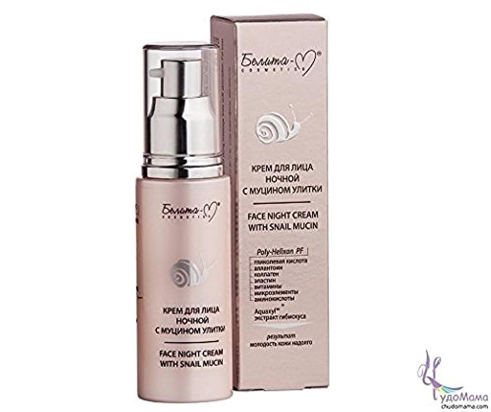 圧縮するキャンプ疼痛Night Moisturizer for Face with Snail Extract, Hyaluronic Acid, and Peptides, Cream- Moisturizer for Dry Skin, 50 g - GUARANTEED?
