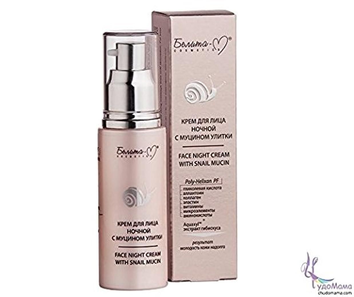 アラビア語セレナベアリングNight Moisturizer for Face with Snail Extract, Hyaluronic Acid, and Peptides, Cream- Moisturizer for Dry Skin, 50 g - GUARANTEED?