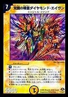 デュエルマスターズ/DMC51-52/01/Y7/覚醒の精霊ダイヤモンド・エイヴン