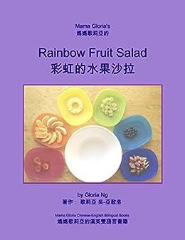 Mama Gloria's Rainbow Fruit Salad (Mama Gloria Chinese-English Bilingual Books) by [Gloria Ng, Ajanaku Films, Emily Ng]