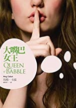 Queen of Babble (Traditional Chinese Edition)