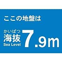 TRUSCO(トラスコ) 海抜ステッカー 7.9m (2枚入) TKBS-79