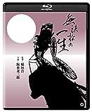 無法松の一生 4Kデジタル修復版 Blu-ray[Blu-ray/ブルーレイ]