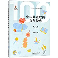 中国儿童歌曲百年经典(附光盘第1卷1900-1948)