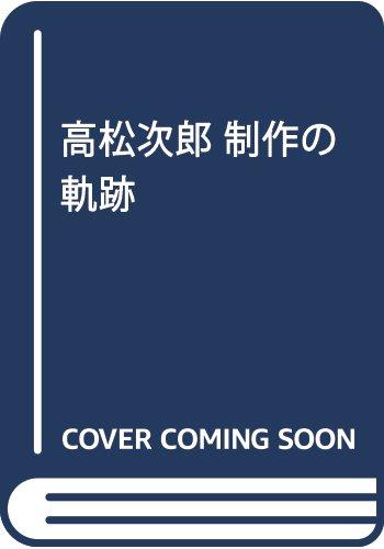 高松次郎 制作の軌跡の詳細を見る